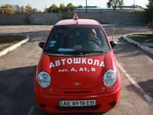 Автошкола на левом берегу Днепропетровска